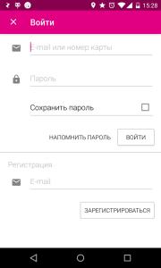 авторизация в приложении