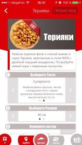 prilozhenie_pizza
