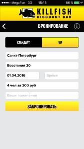 приложение с онлайн бронированием