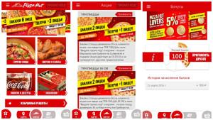 приложение pizza hut