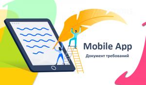 документ требований разработки мобильных приложений