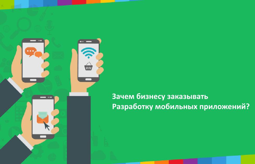 Мобильные приложения на заказ