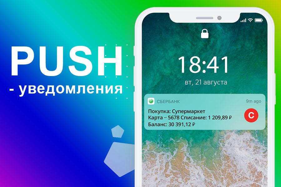 push уведомления